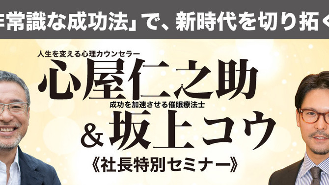 心屋仁之助&坂上コウ「夢の共演」