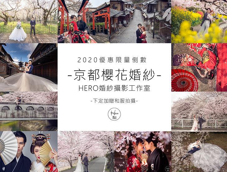 2020京都櫻花婚紗.jpg