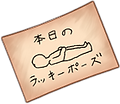 nigiyakashi04.png