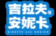 GF_logo_CHS.png