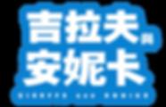 GF_logo_CHT.png