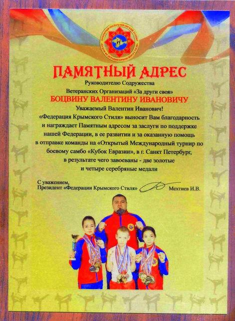 2018 от Федерации Крымского Стиля.jpg