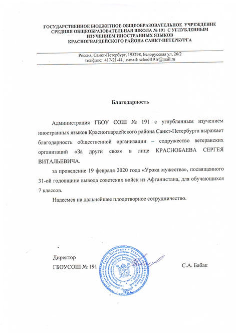 Благодарность Крансобаеву.JPG