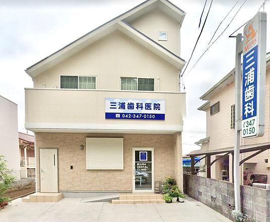 Miura Dental Clinic