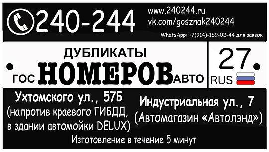 визитка дубликатов номеров