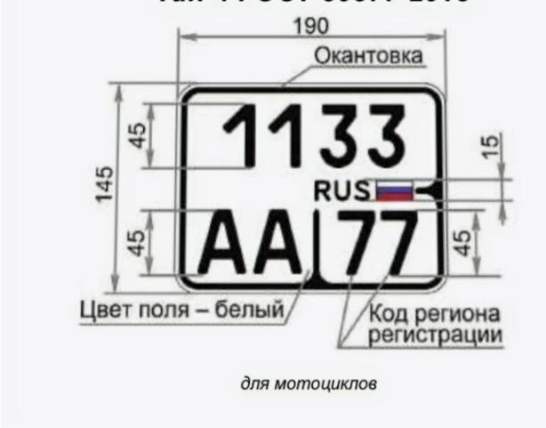 Тип 4А мото ГОСТ Р 50577-2018