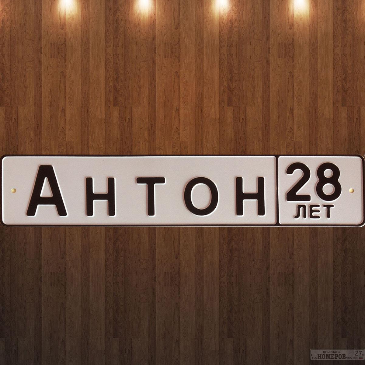 Антон 28.jpg