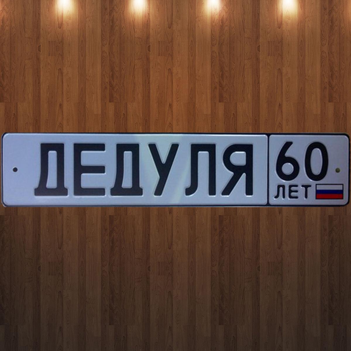Дедуля 60.jpg