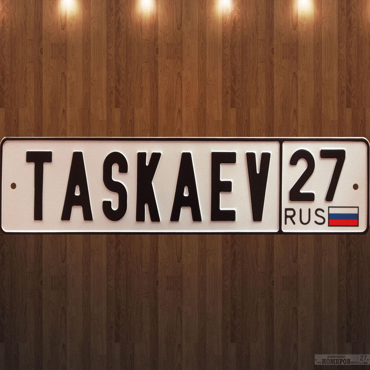 Таскаев.jpg