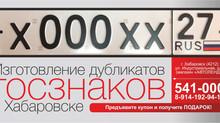 Какие знаки гос. регистрации автомобиля подлежат замене?