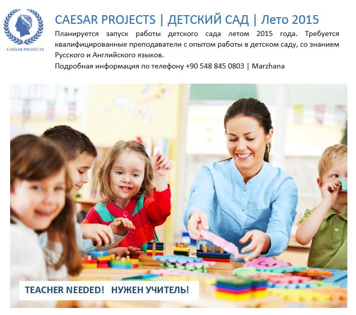 Детский-образовательный-центр