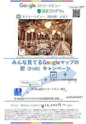 Googleストリートビュー 2021年施策 リーフレット .png