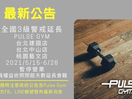 Pulse Gym 最新疫情公告