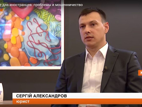 Interview to Facts ICTV channel about problems and scams foreigners face coming to Ukraine.
