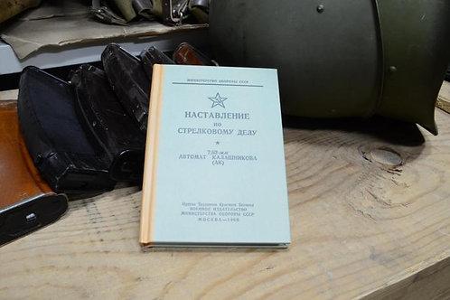 Наставление по стрелковому делу, НСД АК-47, Калашников
