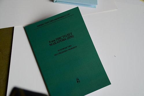 Руководство по среднему ремонту ПМ (Макаров)
