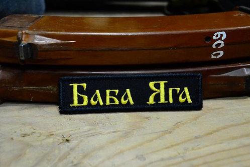 Патч нашивка, Баба Яга, Джон Уик
