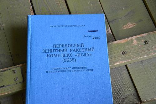 ПЗРК Игла, техническое описание и инструкция по эксплуатации.