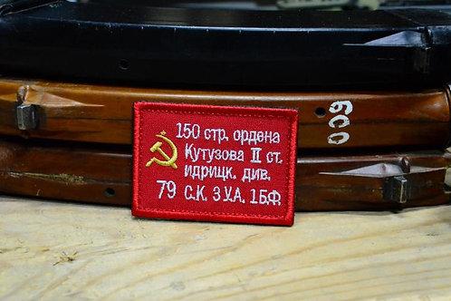 Патч нашивка Флаг Победы
