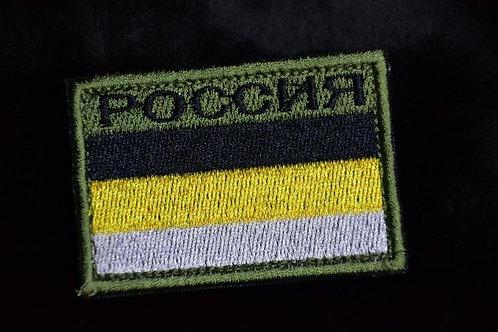 Патч, нашивка Имперский Флаг с надписью Россия