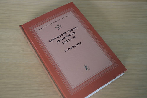 Книга по войсковому ремонту автомобиля ГАЗ 69-68