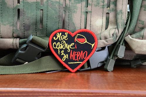 Патч, нашивка Мое сердце за Мерло!
