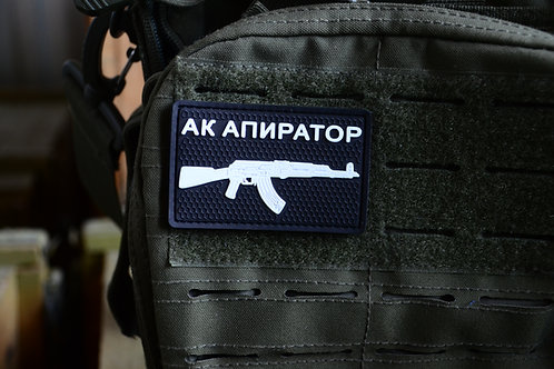АК апиратор ПВХ патч с липучкой