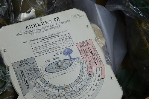 Линейка РЛ, для оценки радиационной обстановки при наземных взрывах