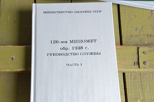 Руководство службы 120-мм минометов обр. 1938 г.