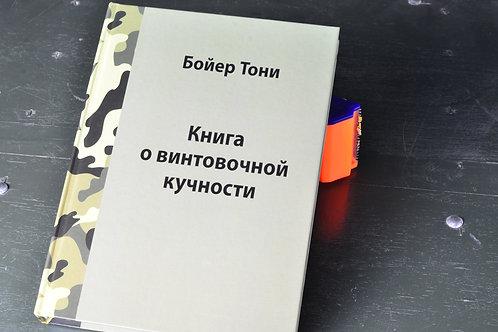 Книга о винтовочной кучности, Тони Бойер