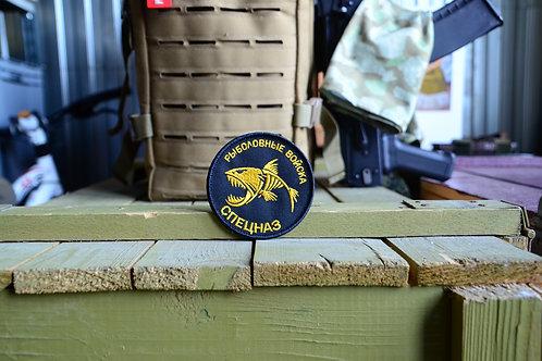 Патч, Рыболовные войска, Спецназ с липучкой.