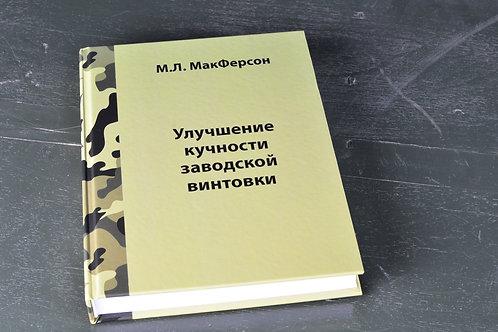 Улучшение кучности заводских винтовок, М.Л.МакФерсон