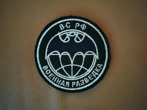 Армейский патч, нашивка Военная разведка ВС РФ