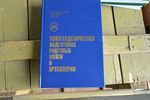 Топогеодезическая подготовка ракетных войск и артиллерии.