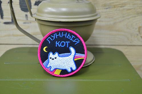 Патч, нашивка лунный кот, с липучкой.