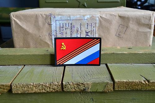 Патч, нашивка комбинированный флаг СССР-Россия, с липучкой.