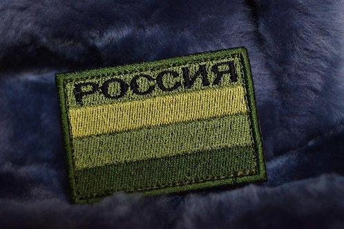 Нашивка, патч флаг России, полевой