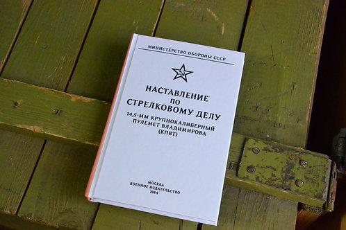 Наставление (НСД)  КПВТ крупнокалиберный пулемет Владимирова.
