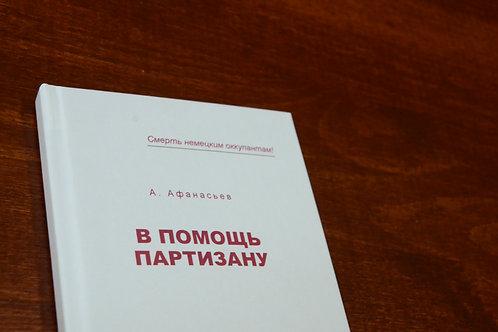 Военная книга в помощь партизану, 1942