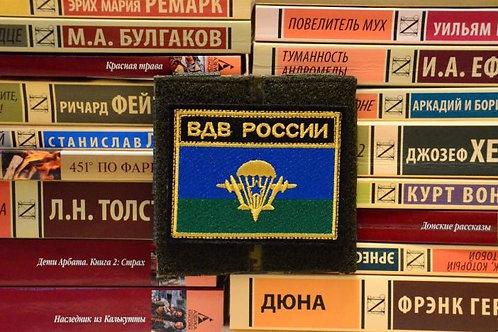 Патч, нашивка ВДВ России
