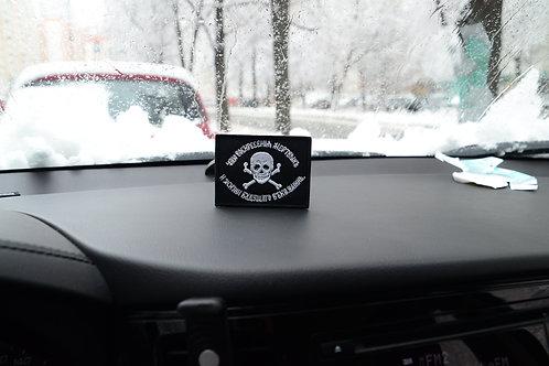 Патч, нашивка Баклановский флаг с липучкой