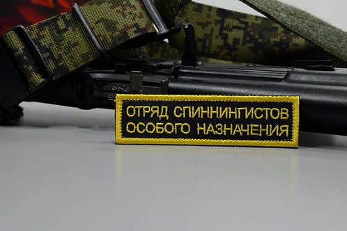 Патч Отряд спиннингистов особого назначения