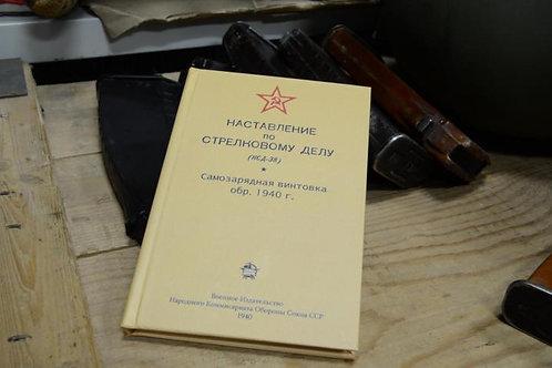 Наставление по стрелковому делу, НСД СВТ-40.