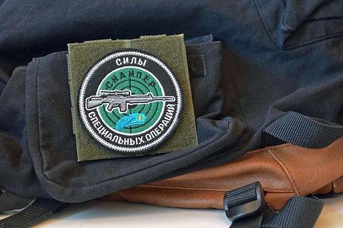 Армейский патч, нашивка Снайпер ССО