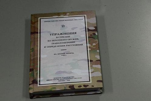 Книга, упражнения в стрельбе из пехотного оружия