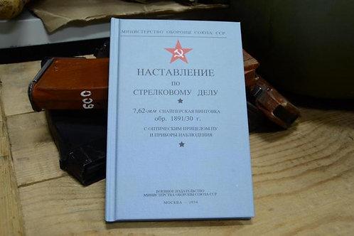 НСД, наставление по стрелковому делу, снайперская винтовка Мосина 91/30