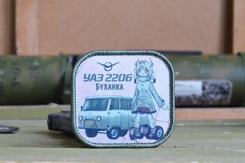 """Нашивка, патч """"Буханка, УАЗ 2206"""" с липучкой."""