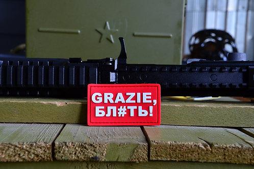 Патч, нашивка Grazie с липучкой.