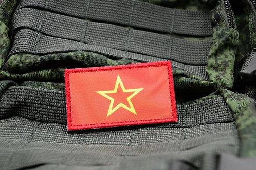 Патч, нашивка Красная флаг с звездой