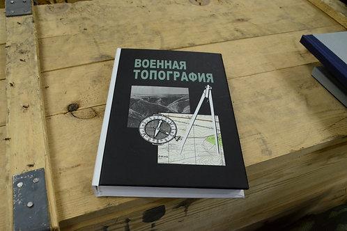 Книга военная топография